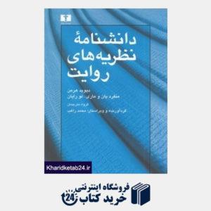 کتاب دانش نامه نظریه های روایت