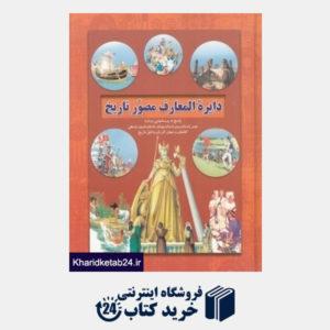 کتاب دایره المعارف مصور تاریخ (عروج اندیشه)