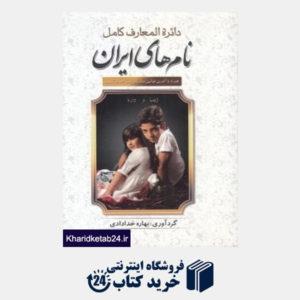 کتاب دایره المعارف نام های ایرانی (آوای سورنا)