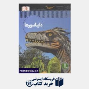 کتاب دایناسورها (شاهد عینی)