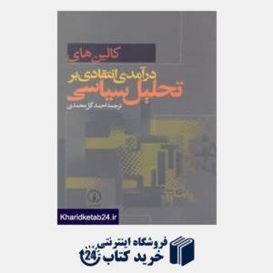 کتاب درآمدی انتقادی بر تحلیل سیاسی