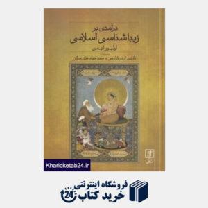 کتاب درآمدی بر زیباشناسی اسلامی