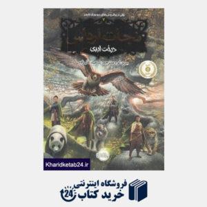 کتاب درخت ابدی (نجات ارداس 7)