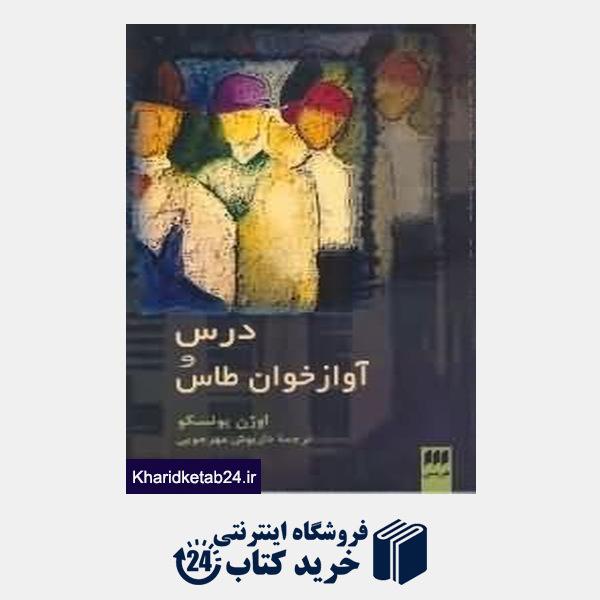 کتاب درس و آوازخوان طاس