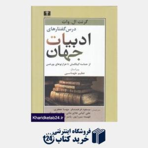 کتاب درس گفتارهای ادبیات جهان