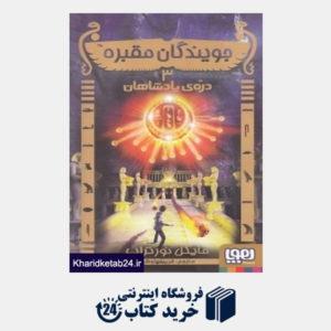 کتاب دره پادشاهان (جویندگان مقبره 3)