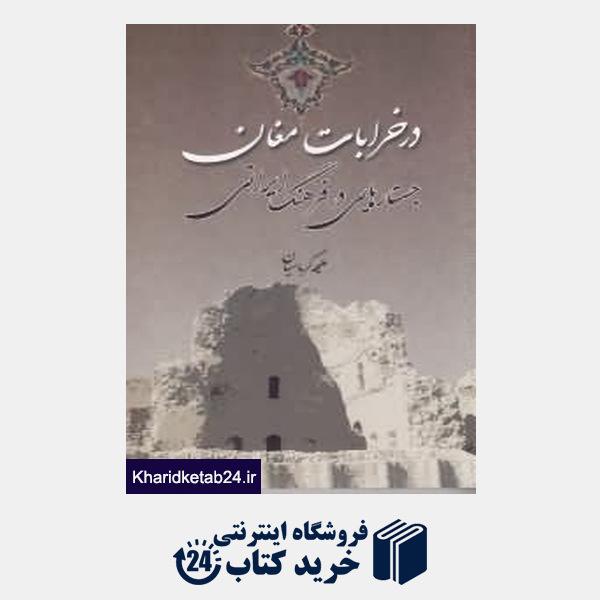 کتاب در خرابات مغان (جستارهایی در فرهنگ ایرانی)