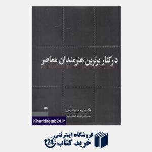 کتاب در کنار برترین هنرمندان معاصر (چهره هایی از فرهنگ و هنر معاصر ایران)