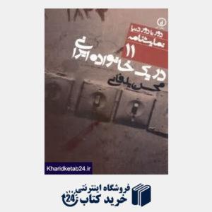 کتاب در یک خانواده ایرانی (دور تا دور دنیا نمایش نامه 11)