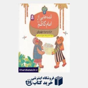 کتاب دزد و مرد مهربان (قصه هایی از امام کاظم (ع) 7) (تصویرگر نغمه صالحی)