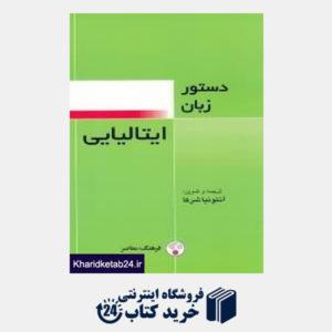 کتاب دستور زبان ایتالیایی