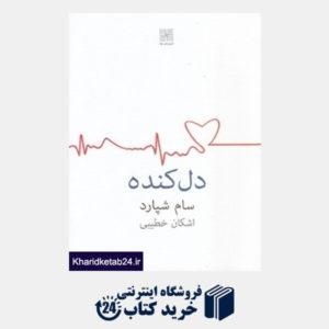کتاب دل کنده
