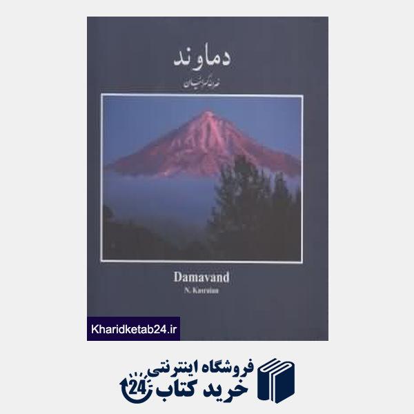 کتاب دماوند (عکس هایی از نصرالله کسراییان با قاب)