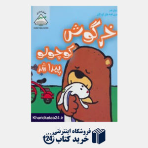 کتاب دنیای هنر سری قصه های کودکان (خرگوش کوچولو پیدا شد)