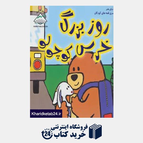 کتاب دنیای هنر سری قصه های کودکان (روز بزرگ خرس کوچولو)