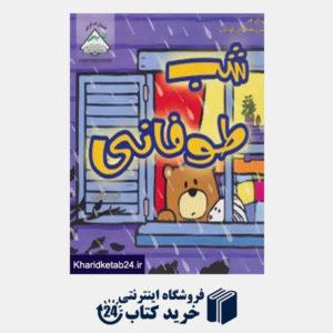 کتاب دنیای هنر سری قصه های کودکان (شب طوفانی)