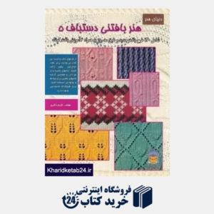 کتاب دنیای هنر هنر بافتی دستبافت 5