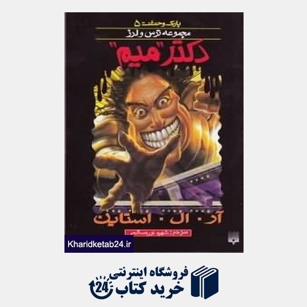 کتاب دکتر میم (مجموعه ترس و لرز)