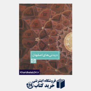 کتاب دیدنی های اصفهان