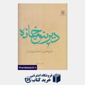 کتاب دیرینه خانه (طرح هایی از معماری ایران)