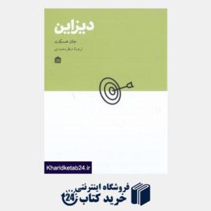 کتاب دیزاین (مشکی)