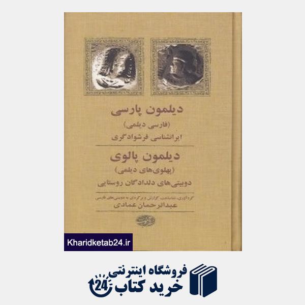 کتاب دیلمون پارسی و دیلمون پالوی (پهلویهای دیلمی یا فارسی دیلمی)