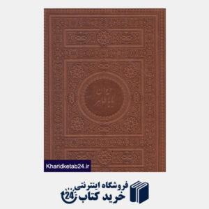 کتاب دیوان باباطاهر (2 زبانه طرح چرم وزیری با قاب میردشتی)