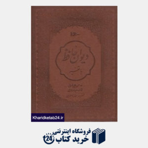 کتاب دیوان حافظ با تفسیر (طرح چرم وزیری با قاب میردشتی)