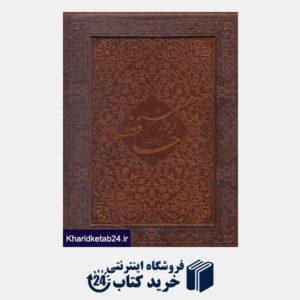 کتاب دیوان حافظ (طرح چرم تحریر وزیری با قاب اسلامی)