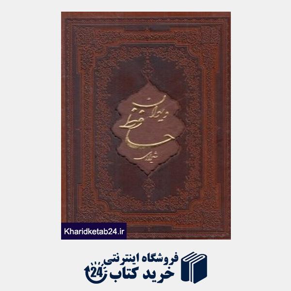 کتاب دیوان حافظ (طرح چرم لیزری وزیری با قاب اسلامی)