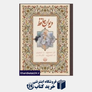 کتاب دیوان حافظ (طرح چرم وزیری با جعبه زرین و سیمین)