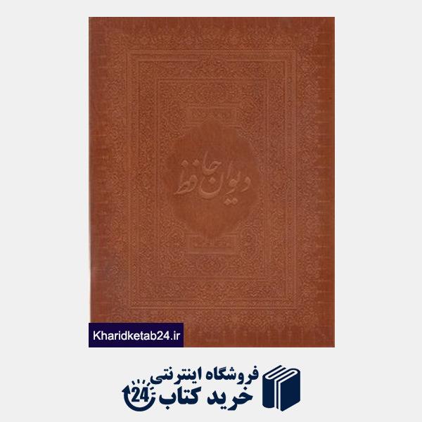 کتاب دیوان حافظ (چرم برجسته وزیری با جعبه یساولی)