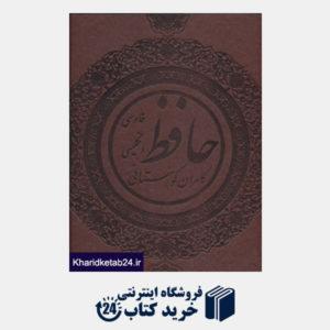 کتاب دیوان حافظ کوهستانی با مینیاتور (2زبانه،گلاسه،باجعبه،چرم)