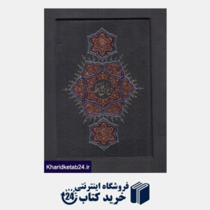 کتاب دیوان حافظ ( 2زبانه جیبی با جعبه راه بیکران)