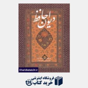 کتاب دیوان حافظ وزیری طرح چرم / گویا