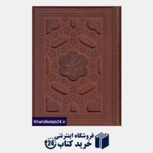 کتاب دیوان حافظ (2 زبانه طرح چرم برجسته وزیری با جعبه پیام عدالت)