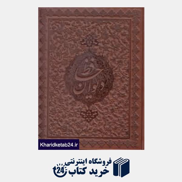 کتاب دیوان حافظ (2 زبانه چرم وزیری با قاب)