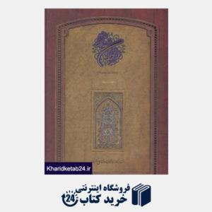 کتاب دیوان حافظ (2 زبانه کاخ گلستان رحلی با قاب سپاس)