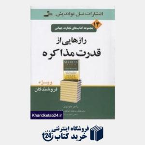 کتاب رازهایی از قدرت مذاکره (تجارت جهانی 14)