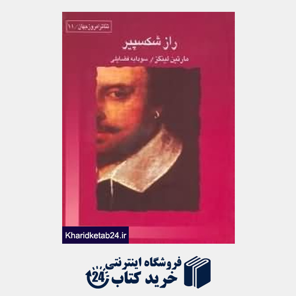 کتاب راز شکسپیر