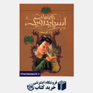 کتاب راز لوسیندا (ماجراهای اسپایدرویک 3)
