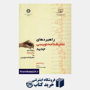 کتاب راهبردهای نمایش نامه نویسی جدید (رویکردی زبان بنیاد به نمایشس نامه نویسی)