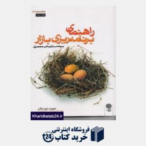 کتاب راهنمای برنامه ریزی بازار (فرهنگ و مدیریت 52)