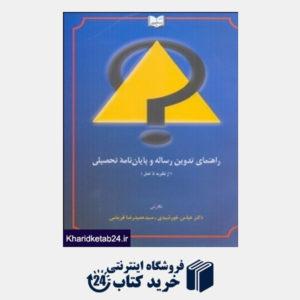 کتاب راهنمای تدوین رساله و پایان نامه تحصیلی (از نظریه تا عمل)