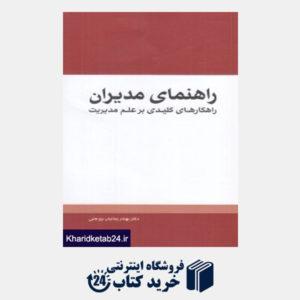 کتاب راهنمای مدیران (راهکارها کلیدی بر علم مدیریت)