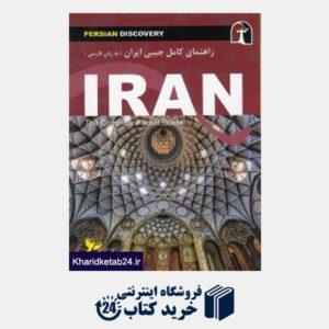کتاب راهنمای کامل جیبی ایران (به زبان فارسی)