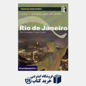 کتاب راهنمای کامل جیبی ریودوژانیرو (به زبان فارسی)