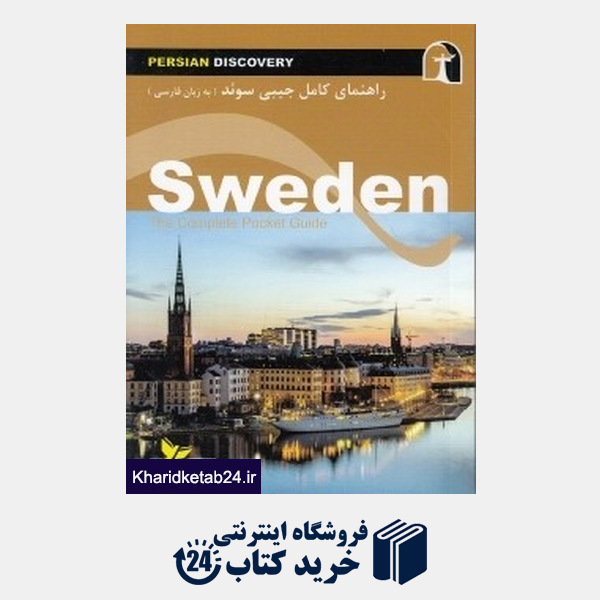 کتاب راهنمای کامل جیبی سوئد (به زبان فارسی)