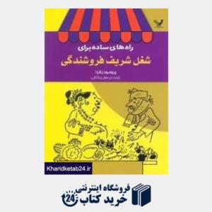کتاب راه های ساده برای شغل شریف فروشندگی