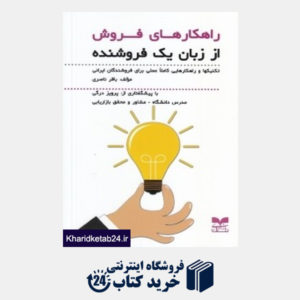 کتاب راه کارهای فروش از زبان یک فروشنده (تکنیک ها و راه کارهایی کاملا علمی برای فروشندگان ایرانی)